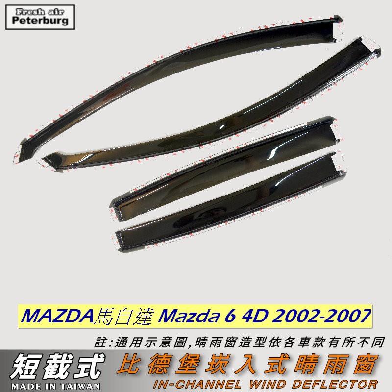 比德堡【短截式】崁入式晴雨窗 馬自達MAZDA 6 2002-2007年專用