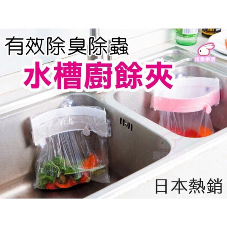廚餘夾 廚餘收納吸盤架 浴室 水槽垃圾袋架 可夾式防臭垃圾袋 流理台清理 水槽收納夾 垃圾架 廚餘回收桶