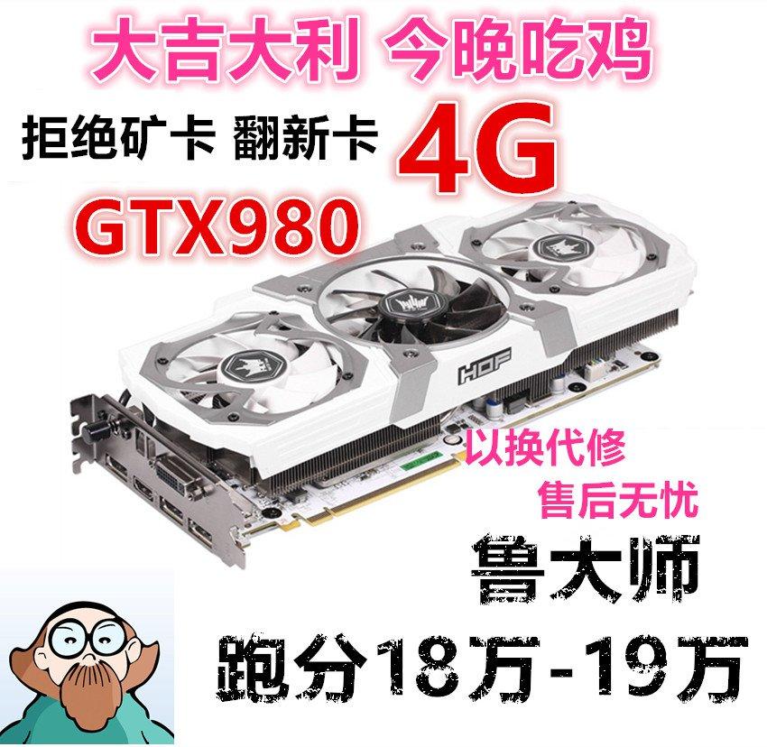售後無憂 GTX980 4G /980Ti 6G/1070 8G吃雞  二手高端遊戲顯卡