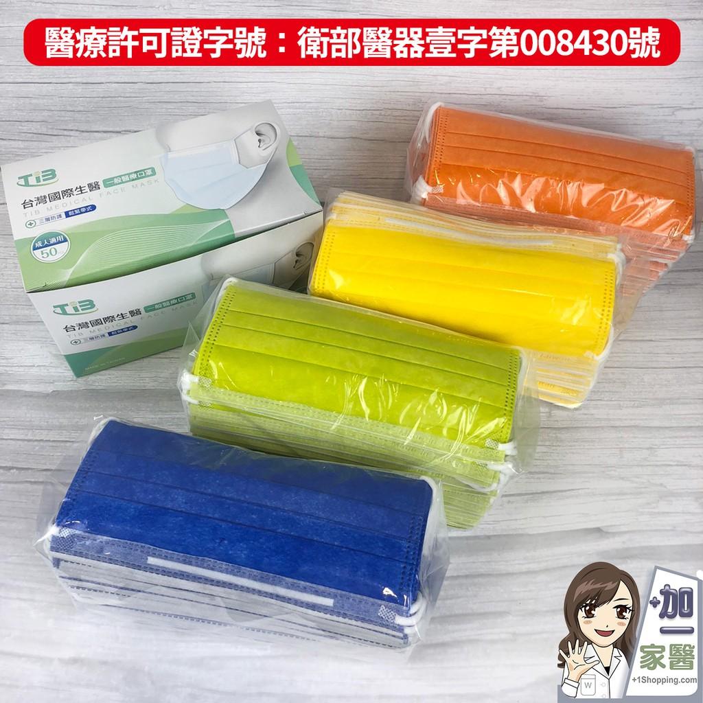 醫療級口罩 彩色口罩 台灣鋼印 三層 熔噴 愛馬仕橘 寶藍 鵝黃 萊姆綠 CNS14774