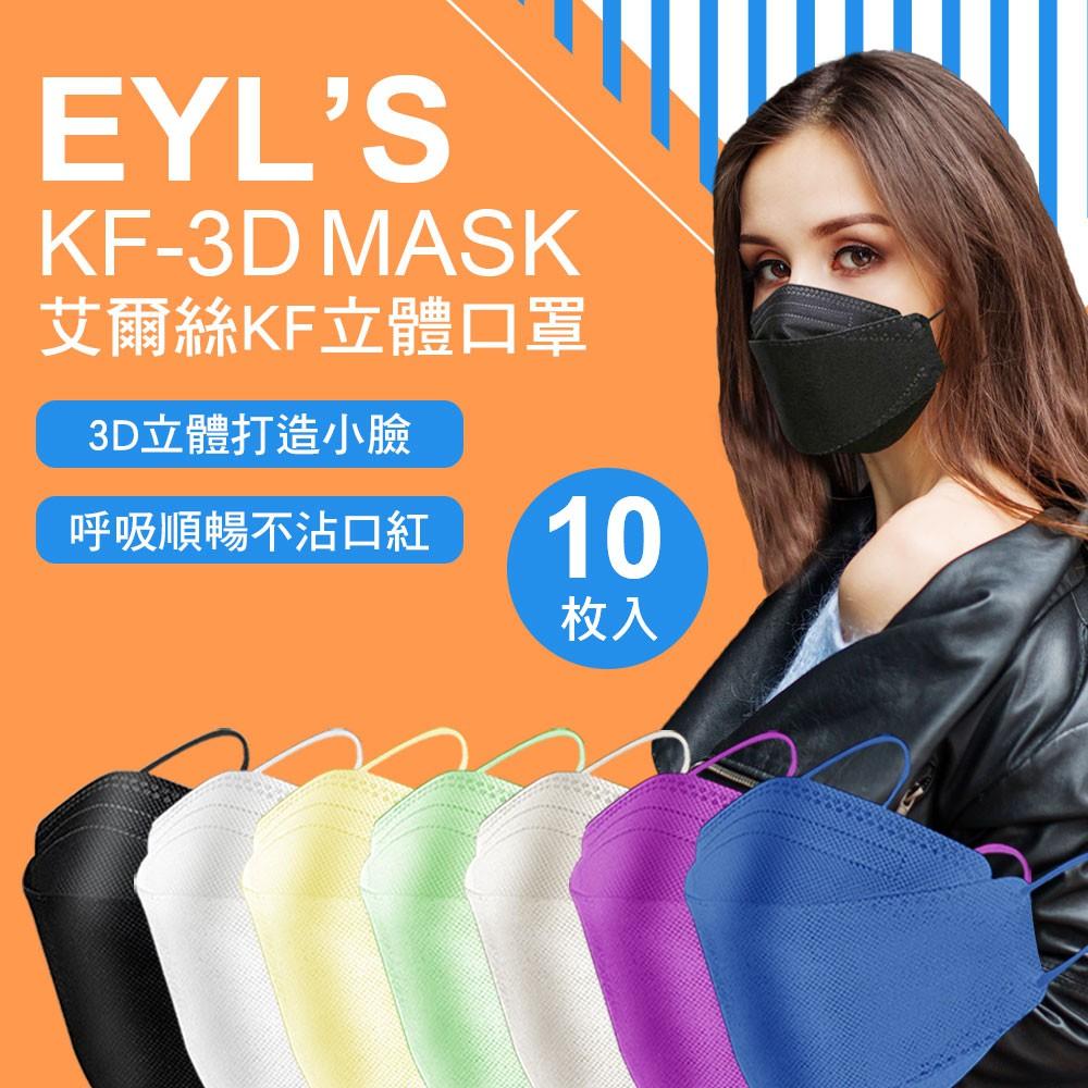 艾爾絲 立體防護口罩 10入 3D口罩 立體口罩 成人口罩 魚型口罩 三層防護口罩 KZ0030 魚嘴口罩 方舟口罩