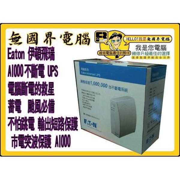 @淡水硬漢@飛瑞 A-1000 不斷電系統 輸出短路保護 突波保護 UPS 電腦斷電救星 穩壓器 A1000