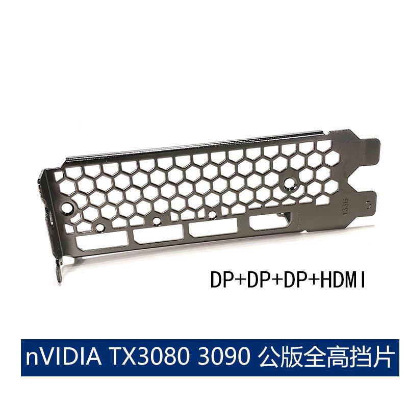 RTX3080 顯卡公版擋片全高擋板適用nVIDIA RTX系列3080 OLpG