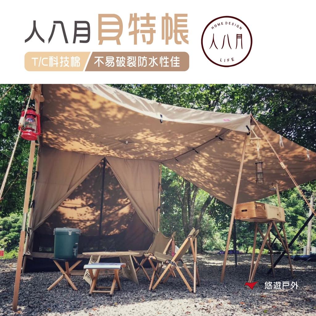 【人八月】貝特帳 T/C科技棉 帳篷 復古帳篷 露營 悠遊戶外