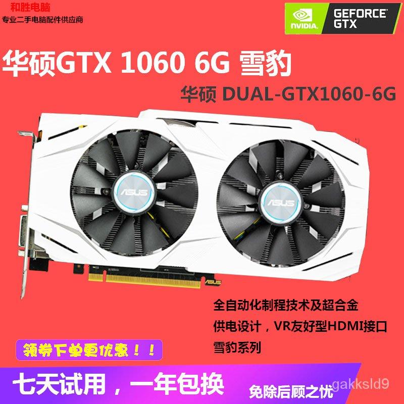 新品 現貨華碩DUAL-GTX1060-O6G 3G 雪豹 二手 台式機遊戲顯卡GTX1070Ti 8G