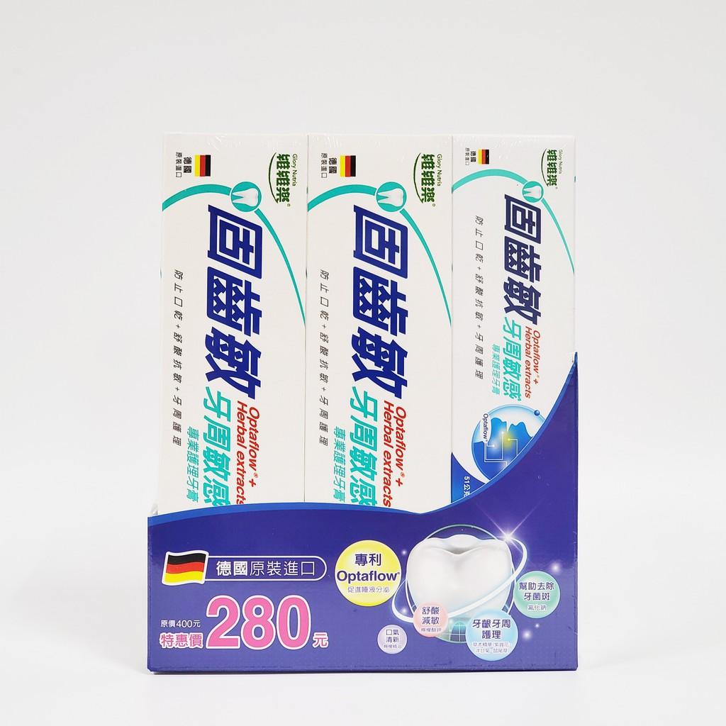 維維樂 固齒敏 牙周敏感專業護理牙膏 特惠組 126gx2+51gx1