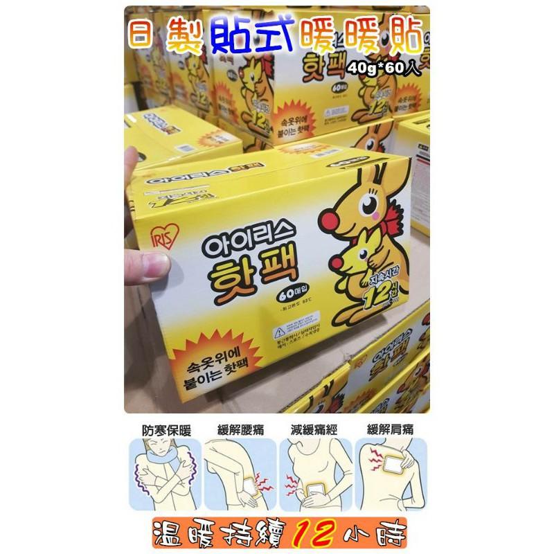 日本製IRIS韓國好市多 貼式暖暖包單片