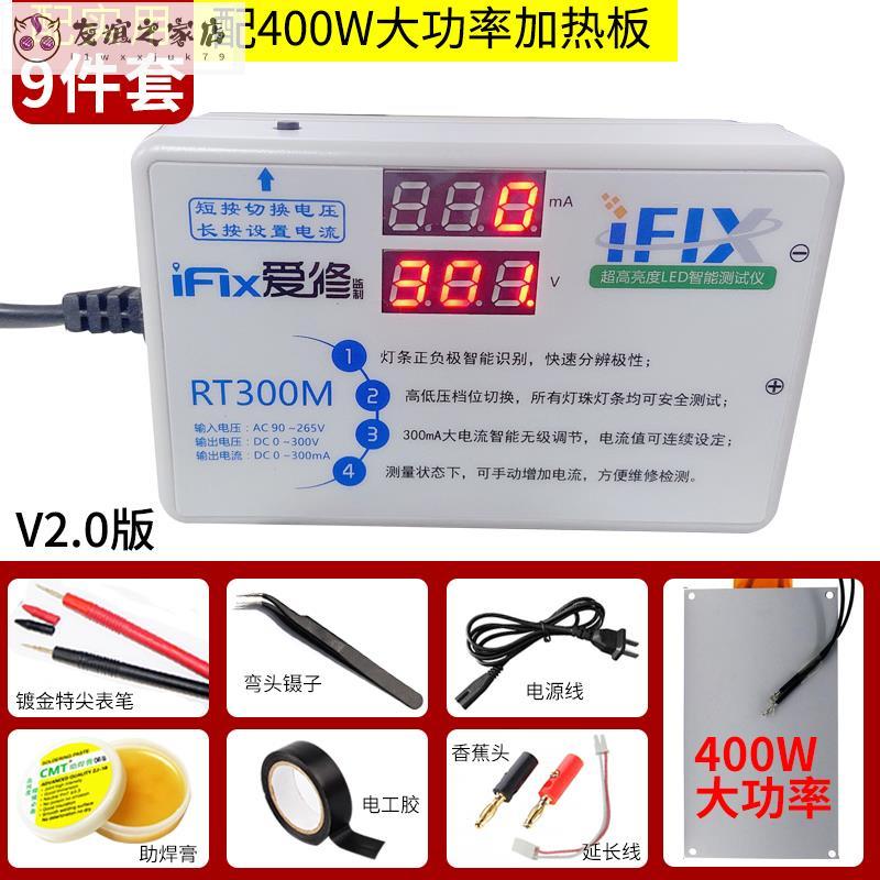 高質優品新款免拆2.0愛修LED測試儀RT300M燈珠燈條液晶電視背光屏維修檢測i1wx