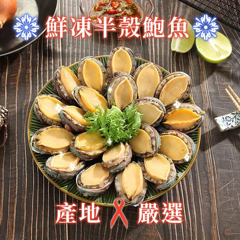 【海之金】鮮凍半殼鮑魚(1kg/盒,20-24顆) (滿額免運)