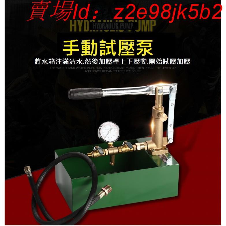 【工廠直銷】手動式水壓機 試壓泵全銅鐵箱10MPA壓力泵 試壓機 水壓泵 T-100K-P