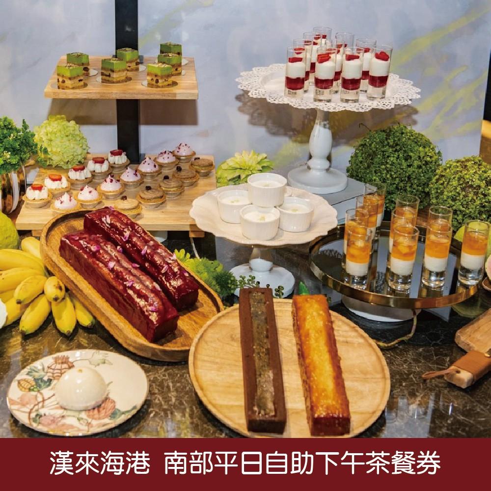 漢來海港餐廳南部平日自助下午茶餐券1張【可刷卡】