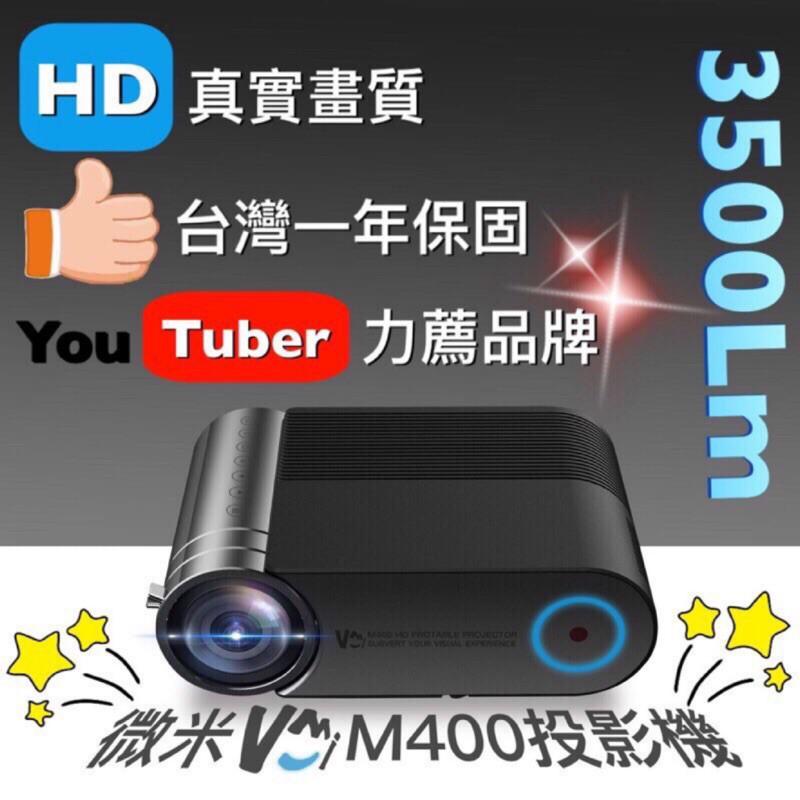 yt強力推薦 台灣🇹🇼認證 微米M400微型投影機 露營 家庭電影院 PS4 PS5  R55901