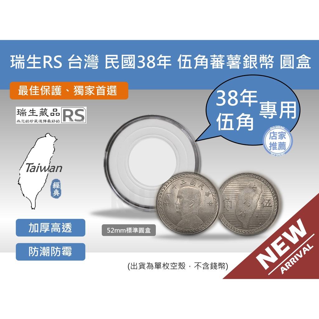 硬幣保護盒-瑞生RS 台灣 民國38年 孫中山 伍角蕃薯銀幣 銀元保護盒、圓盒