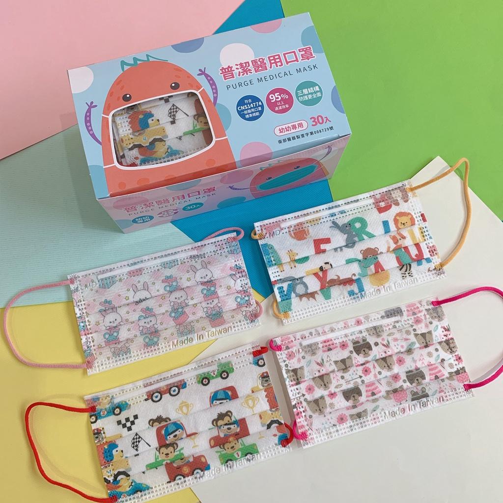 Mimi's。普潔 幼幼 MD 雙鋼印 醫用 醫療 平面 口罩 30入 盒裝 台灣製造
