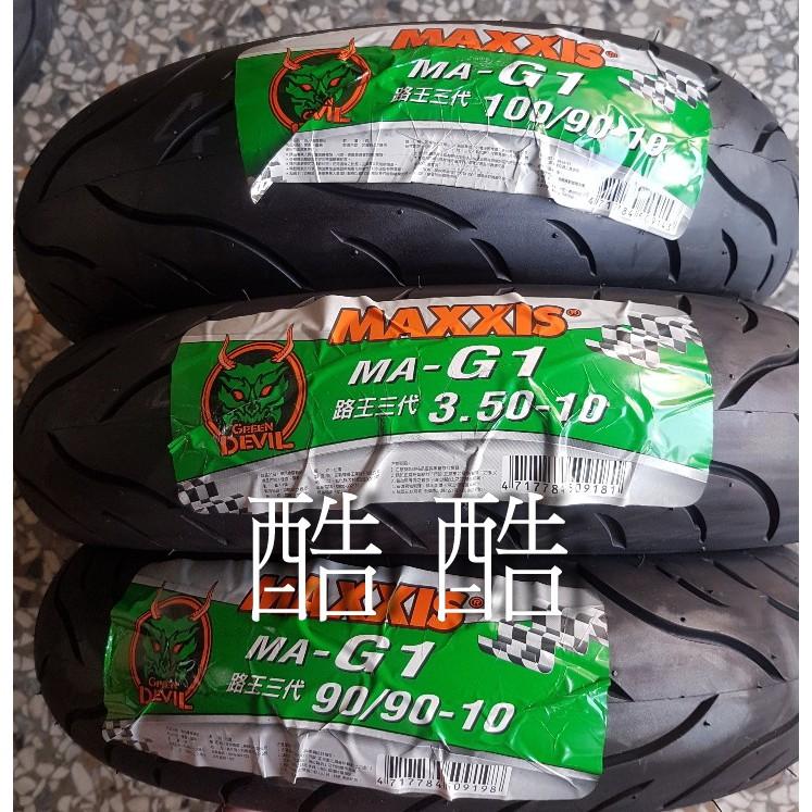 MAXXIS 路王三代 MA-G1 綠魔胎 90 350 100/90-10吋 110/70 120 130 12吋彰化