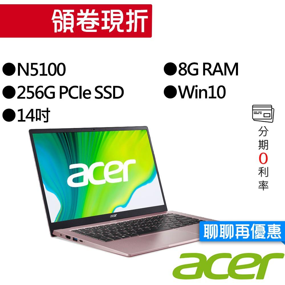 ACER 宏碁 SF114-34-C6NT N5100 14吋 指紋辨識 輕薄筆電