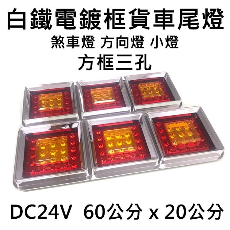 LED 白鐵電鍍框貨車尾燈 方框三孔 24V 方向燈 煞車燈 小燈 尾燈 卡車 貨車 後燈 警示燈 車尾燈
