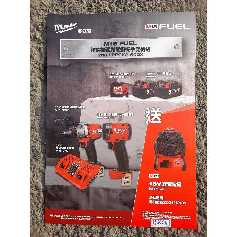 官版|Milwaukee美沃奇 電鑽扳手雙機組 M18FPP2X2-502X、M18FPD2、M18FIW212
