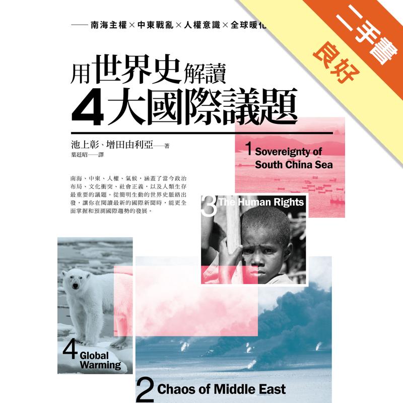 用世界史解讀4大國際議題:南海主權X中東戰亂X人權意識X全球暖化背後的故事[二手書_良好]5997