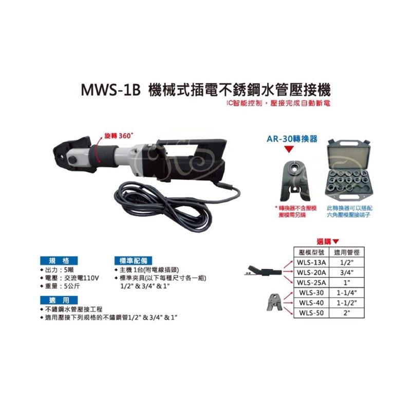 台灣製造 OPT MWS-1B機械式插電式不鏽鋼水管壓接 電動壓接機 IC智能控制壓接完成自動斷電