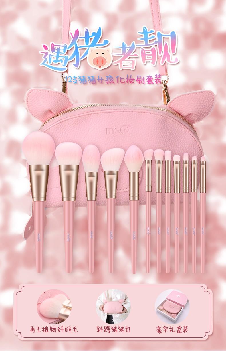 ❤爆款❤ 化妝刷 彩妝刷 MSQ魅絲蔻12支豬豬 化妝刷 套裝全套刷子眼影刷腮紅刷化妝工具