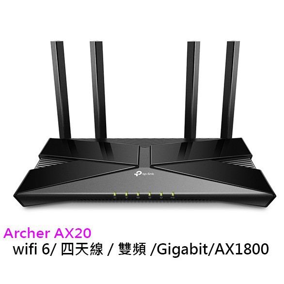 TP-LINK Archer AX20 AX1800 wifi 6 Giga雙頻 IP分享器 無線寬頻分享器 路由器