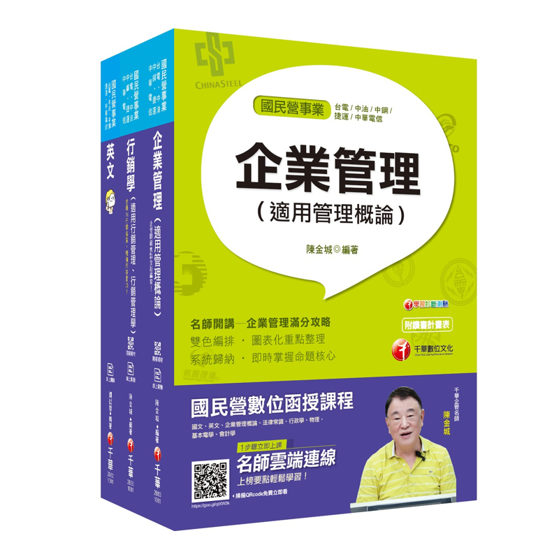 2020年《業務類專業職(四)第一類專員 (R0108 - 14)》中華電信從業人員(基層專員)招考課文版套書[9折]