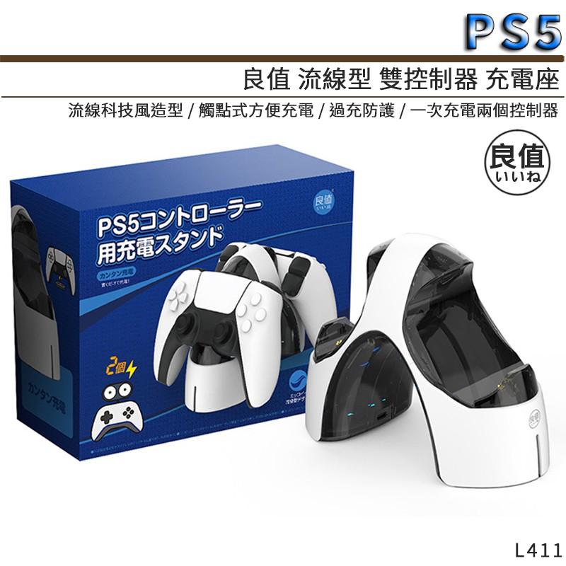 日本 良值 PS5 流線型雙充底座 L411 現貨 P5手把 充電座 控制器 充電底座