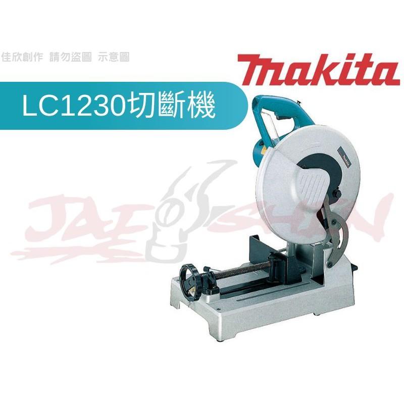 【樂活工具】 含稅Makita牧田 LC1230 金屬型材切斷機12 吋切斷機/鋸台/切台 無火花