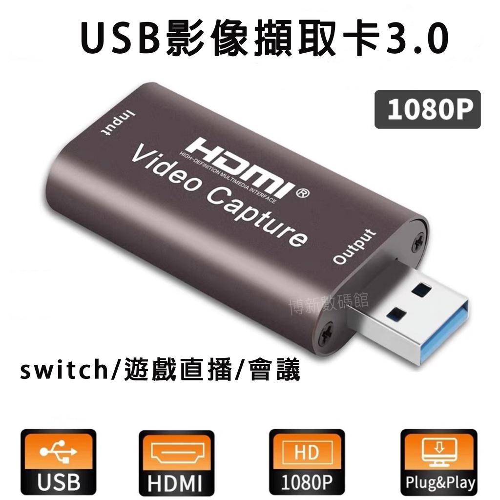 USB 影像 擷取卡 3.0 HDMI轉HDMI+USB輸出 OBS可用 支援高畫質輸出 switch 影像擷取卡 直播
