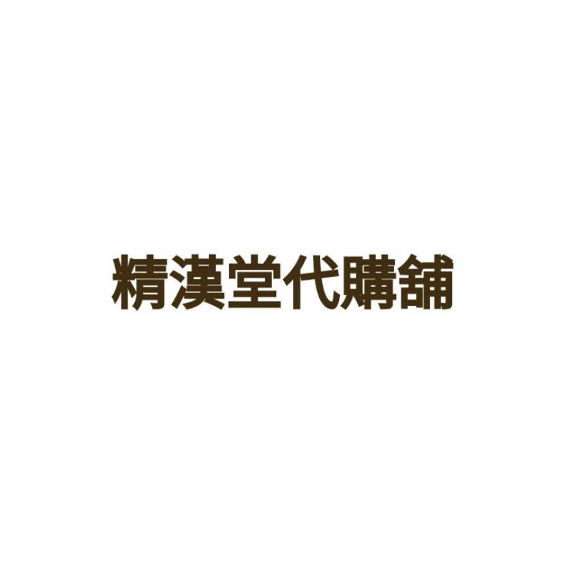 《精漢堂代購現貨正版》