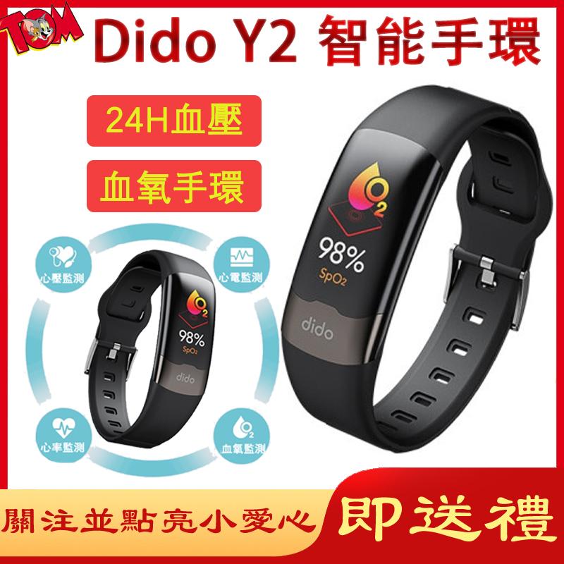 【台灣現貨速發】智能手表  dido Y2 智慧手環  醫用級ECG心電圖 心率睡眠 血氧血壓 運動計步器 運動手環