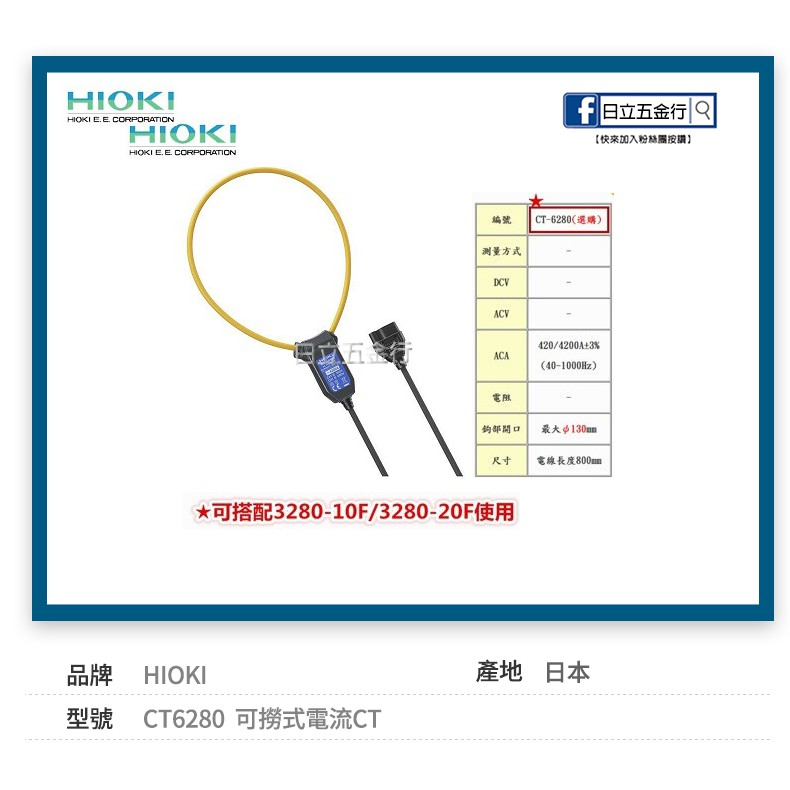 EJ工具 CT6280 日本製 HIOKI 可撈式電流CT 軟勾 探棒 3280-10F 3280-20F
