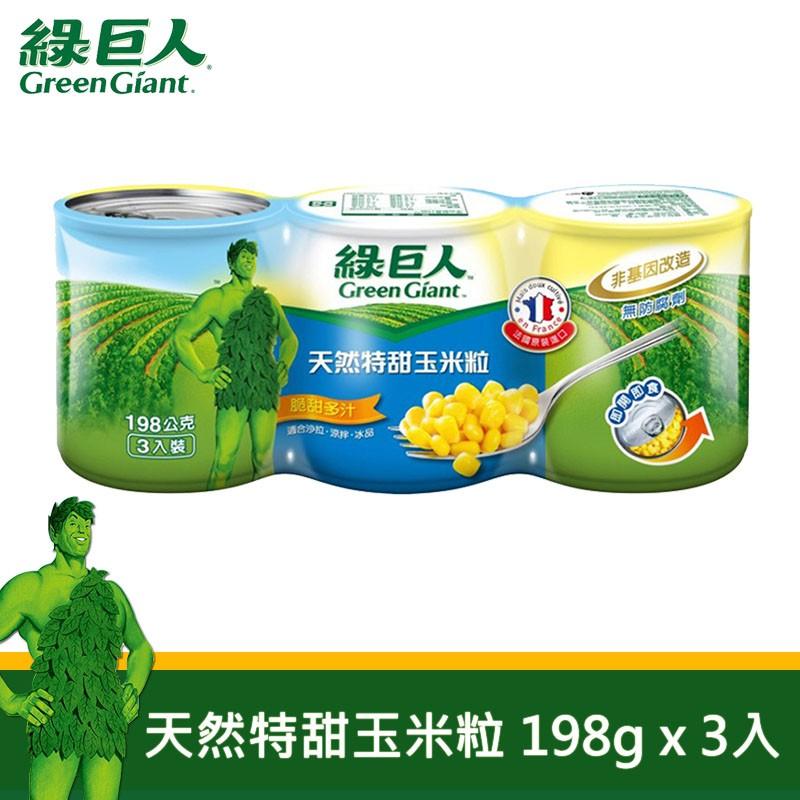 綠巨人天然特甜玉米粒小罐 (7oz單罐出貨*3罐)