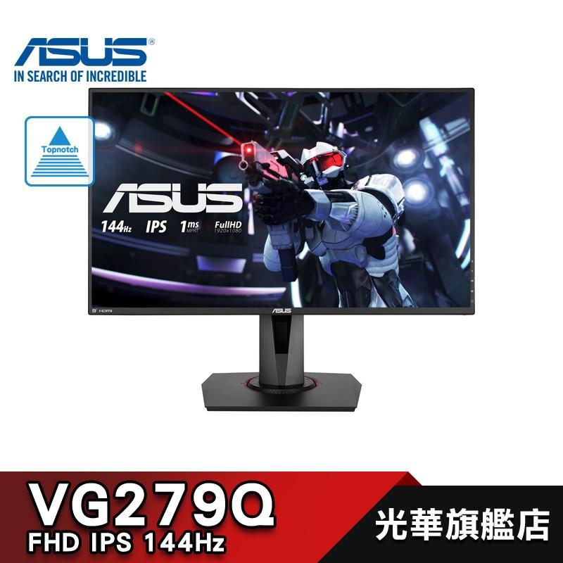 【免運附發票】ASUS VG279Q 27吋 電競 螢幕 1MS 144Hz FreeSync Full HD 可壁掛
