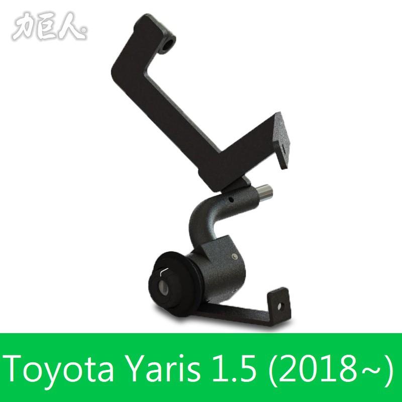力巨人 隱藏式排檔鎖 Toyota Yaris (2018年以後)