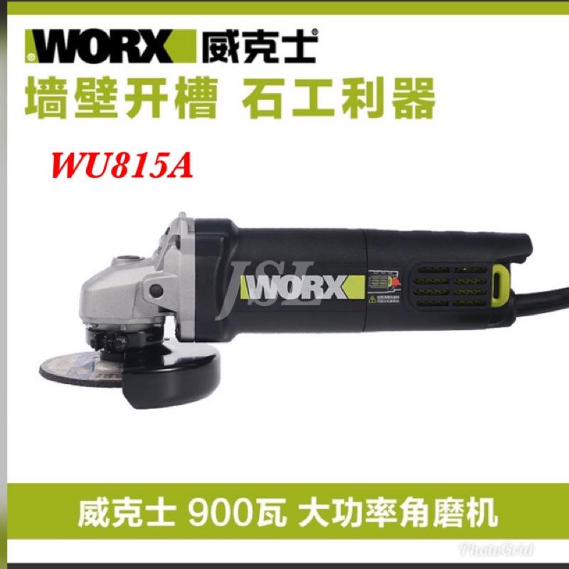 {JSL} WORX 威克士 WU815A 900瓦 砂輪機