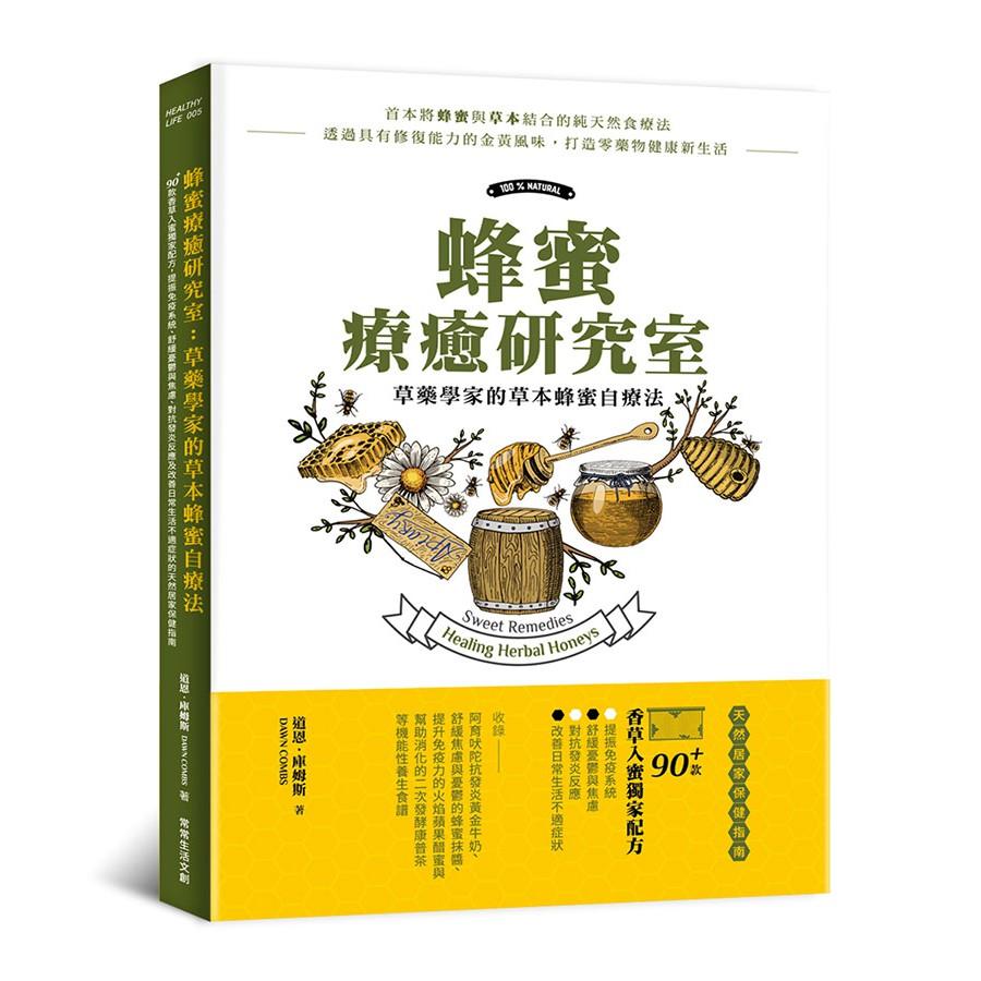 【常常生活文創】蜂蜜療癒研究室:草藥學家的草本蜂蜜自療法