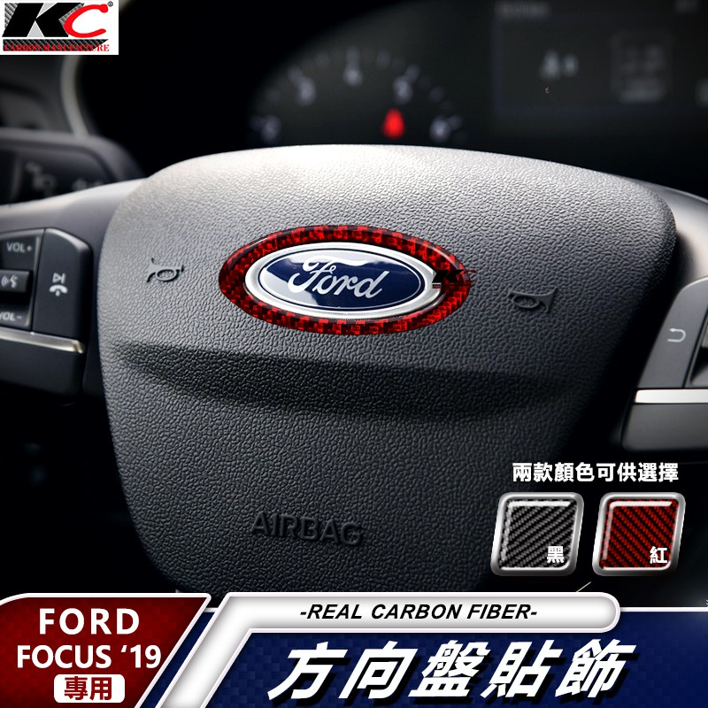 真碳纖維 福特 ford 卡夢 方向盤 貼 碳纖維 車用 ST fiesta focus mondeo kuga MK4