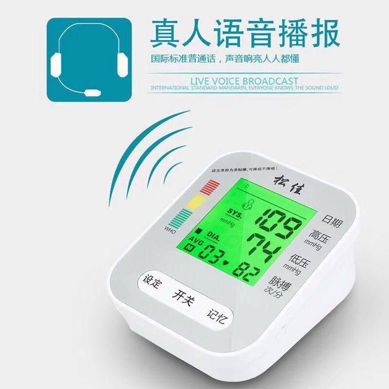 選擇器最佳電子血壓測量儀