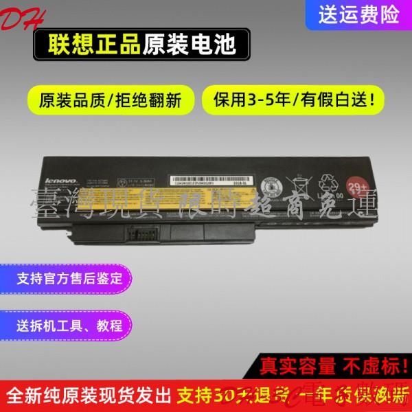 【現貨】原裝聯想IBM ThinkPad x220 x220i x220s 42T4865 29+ 筆記本電池