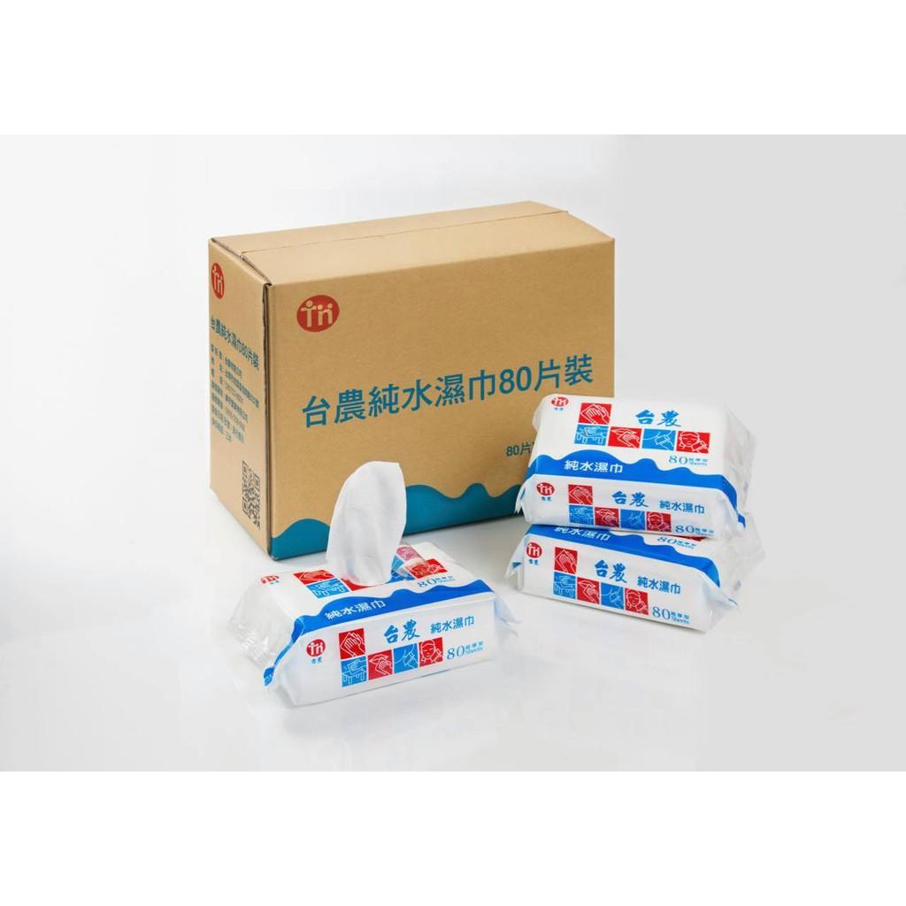 【效期最新】台農超厚純水濕紙巾 80抽 一箱12包 濕巾 嬰兒柔濕巾 護膚 優美科 台灣製