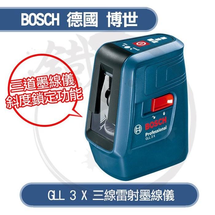 BOSCH 德國博世 三線雷射墨線儀 水平儀 GLL3X / 2垂直1水平 2V1H GLL 3X 【小鐵五金】