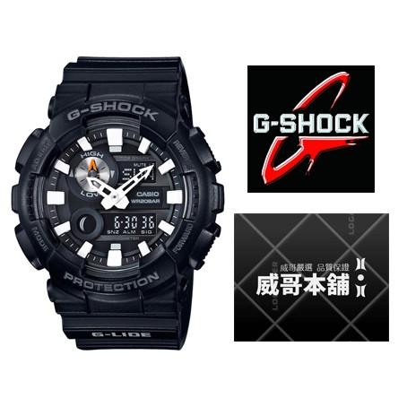 【威哥本舖】Casio台灣原廠公司貨 G-Shock GAX-100B-1A 抗磁運動錶 GAX-100B