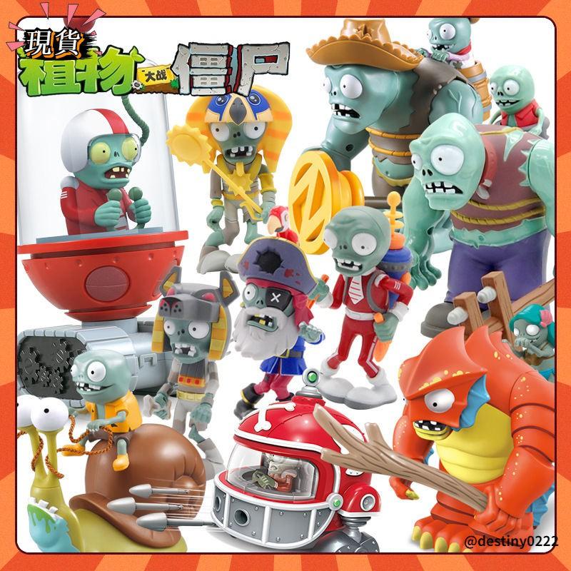 📢免運🌟正版🌱全套植物大戰殭屍玩具🌱戰鬥陀螺玩具💰全套海盜船長 太陽神戰盤 男孩玩具套裝 兒童 公仔 手辦