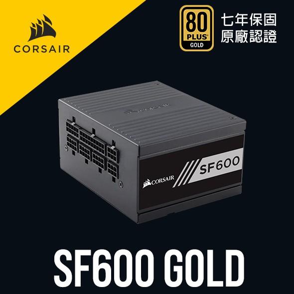海盜船 CORSAIR SF600 80Plus 金牌 SFX規格 600W 電源供應器 官方授權旗艦店