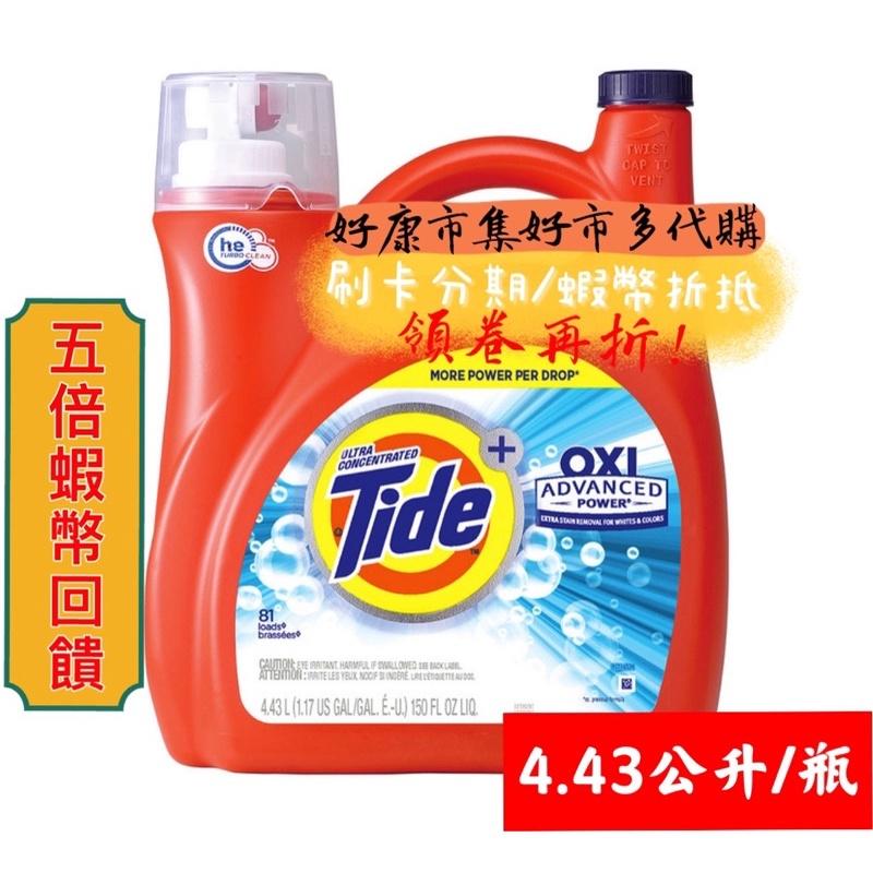 好市多代購直送🚀可刷卡分期/蝦幣折抵 Tide 汰漬 OXI亮白護色洗衣精 4.43公升 一次兩瓶出貨