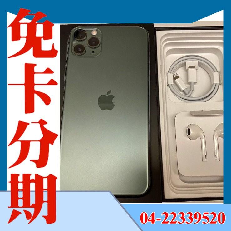 免卡分期 二手iPhone 11 PRO MAX 256G 學生/軍人/上班族  高過件率 實體店面安心有保障 歡迎賞機