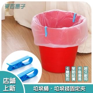 「麦百惠子」【每天出貨】垃圾桶夾 垃圾袋夾 垃圾袋固定 2入 垃圾夾 固定夾 防滑夾 垃圾袋垃圾桶邊夾 【Fd02】