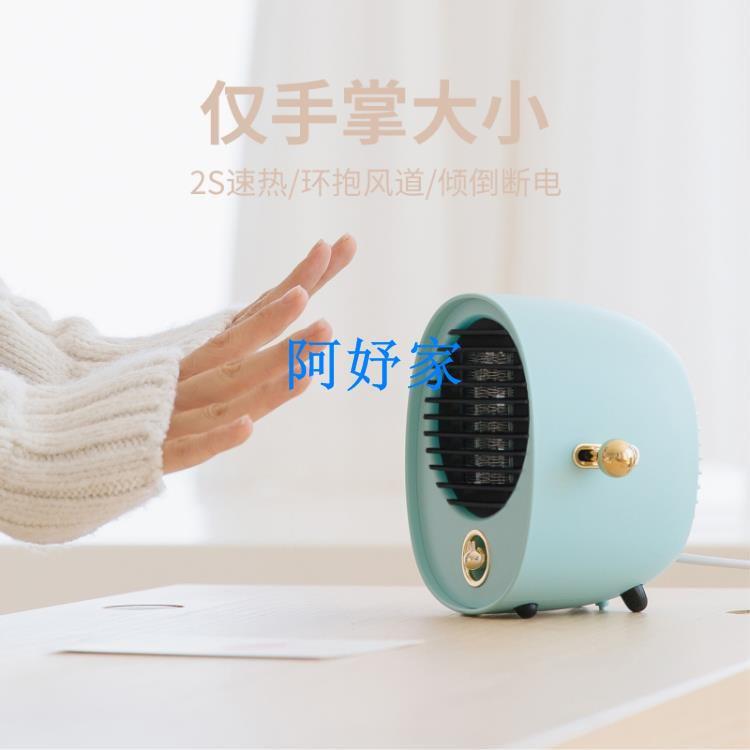 USB暖風機 暖風機小型學生宿舍取暖神器小功率冬季暖手取暖熱手迷你便攜式 全館免運